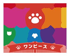 WON!PEACE ワンピース2018|柏崎市のドッグイベント